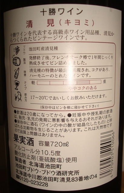 Kiyomi Tokachi Wine 2008 part2