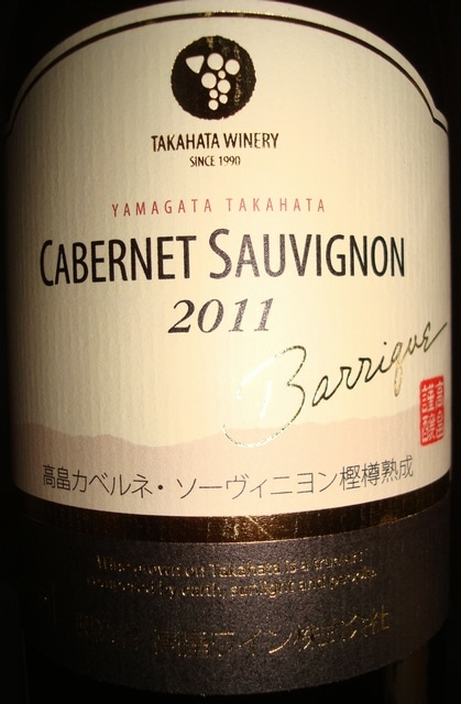 Cabernet Sauvignon Barrique Takahata Winery 2011 Part1