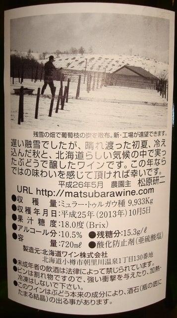 松原農園 ミュラー・トゥルガウ 2013 Part2