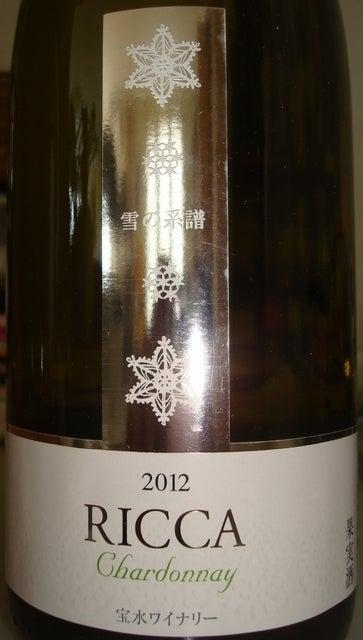 RICCA Chardonnay 雪の系譜 宝水ワイナリー 2012