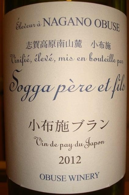 Obuse Blanc Obuse Winery Sogga pere et fils 2012