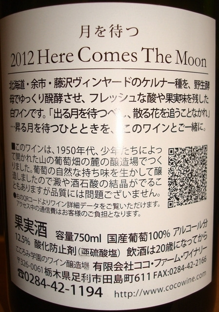 Here Comes The Moon Kerner COCO FARM 2012 part2