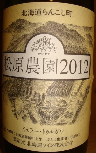 松原農園 ミュラー・トゥルガウ 2012 Part1