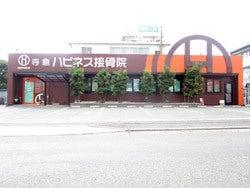寺倉接骨院外観