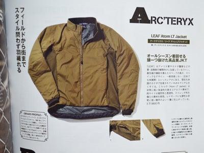 アトムLTジャケット