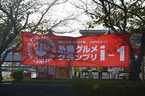 糸島グルメグランプリ[i-1]