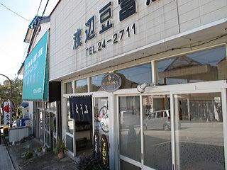 渡辺豆富店