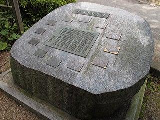 温泉神社にある十二支めぐり記念碑