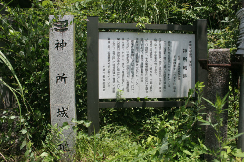 神所城/②城址碑と説明板