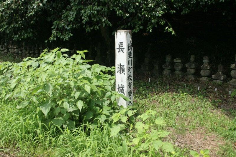 長瀬城/②長瀬城跡の標柱