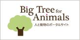 人と動物の心を繋ぐポータルサイト Big Tree for Animals