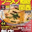 雑誌掲載のお知らせ2