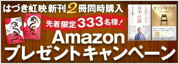 Amazonプレゼントキャンペーン