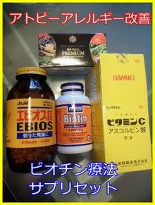 ビオチン療法 ビタミンC整腸剤