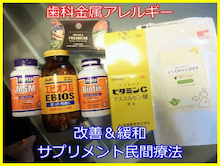 歯科金属アレルギー 改善 方法 サプリメント