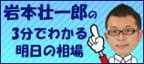 株式常勝軍団 アイリンクインベストメント