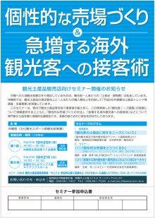 沖縄県観光土産品調査2014セミナー