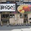 麺屋 はなび@東新宿