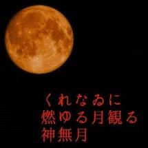 くれなゐに燃ゆる月観…