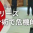 日本武術の極意が活き…