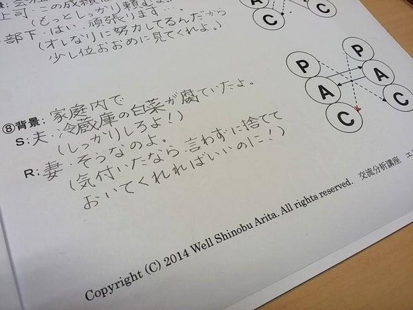 函館で人間関係改善講座