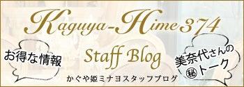 かぐや姫ミナヨスタッフブログ