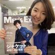 メンズEX編集部に〜…