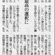 日本理化学工業会長 …