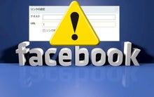 Facebookに貼るリンク