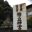 九州の中心 熊本の幣…