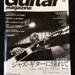 ギター・マガジン11…