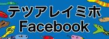 テツアレイのFacebook