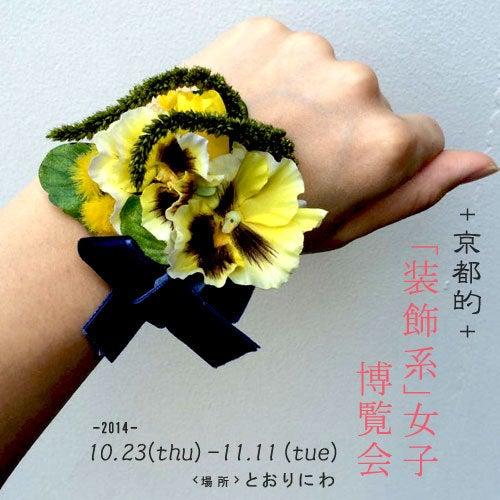 京都的 装飾系女子博覧会