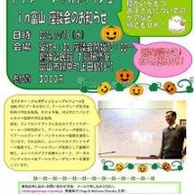 10月15日 富山で…