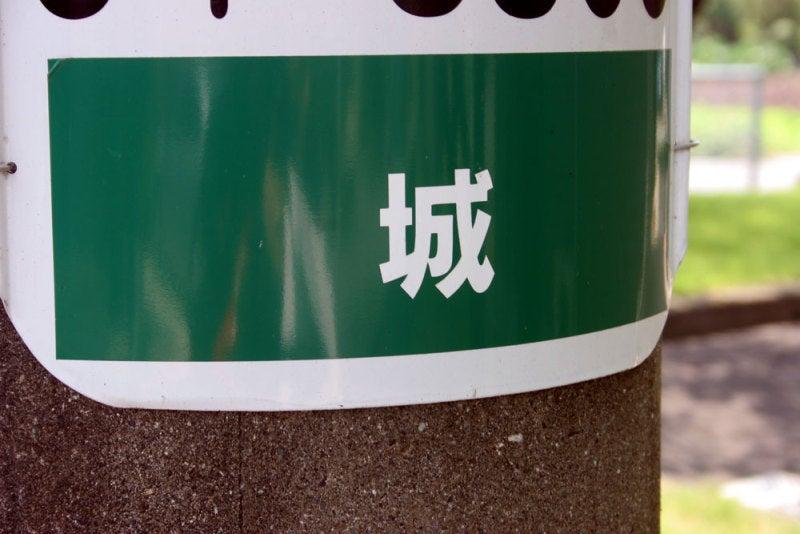 氷取城/③小学校の周りの電柱