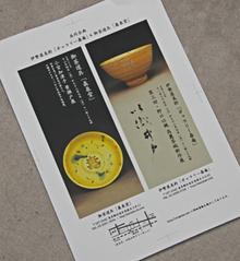 平成26年個展ゲラ
