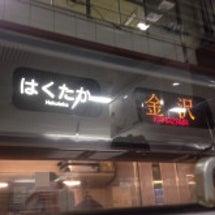 北陸新幹線開通で役目…