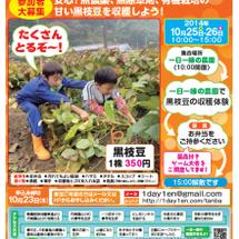 収穫祭2014 黒枝…