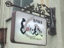 マルヤマパイセンお奨めのお店