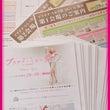 【PMJ】ミセス祭冊…