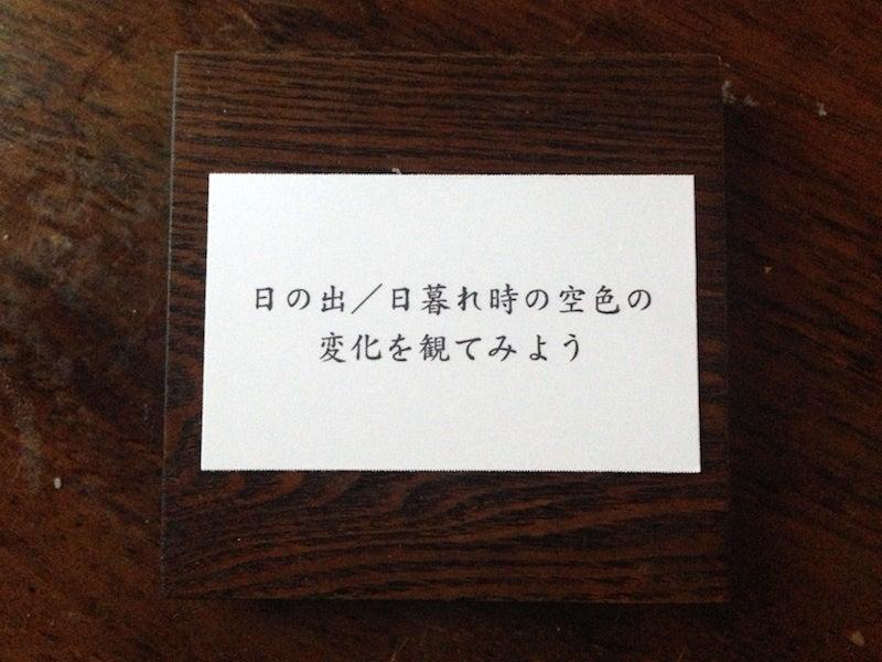 今日の感覚開きカード:空色の変化を観てみよう