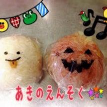 ☆秋の遠足☆
