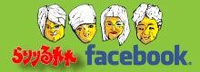 らりりるれれのフェイスブック
