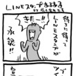 LINEクリエーター…