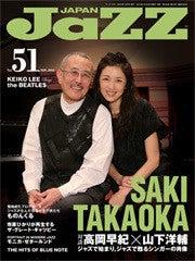 jazz japan Vol.51表紙