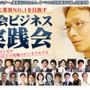 【協会ビジネス実践会…