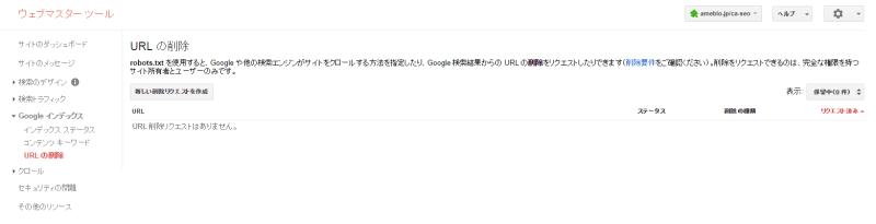 URL削除