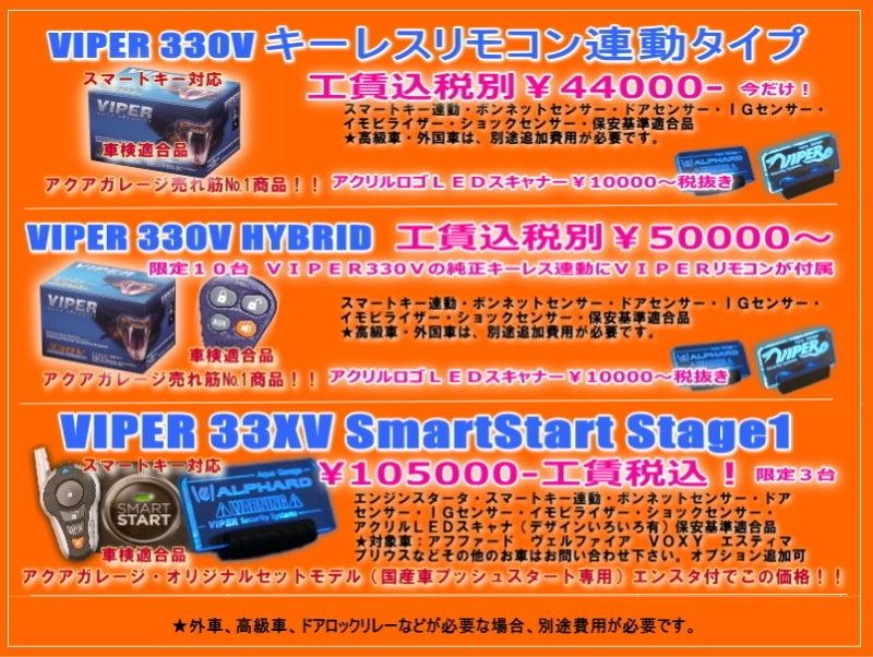 VIPER330Vキャンペーン