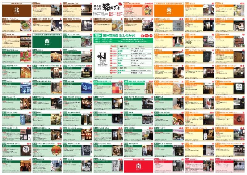 兵庫 西宮 商店街 ご当地 ゆるキャラ ふくみみ福ちゃん 福ばる イベント バル お祭り