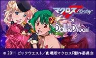 DD受注限定企画 「マクロスF×DD」特設サイト